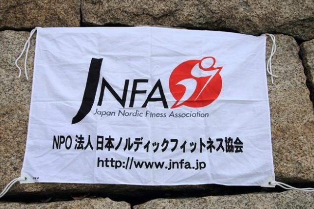 JNFA(日本ノルディックフィットネス協会)