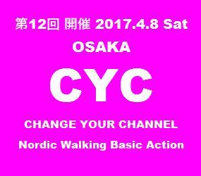 4.8(土)CHANGE YOUR CHANNEL(CYC) ノルディックウォーキング