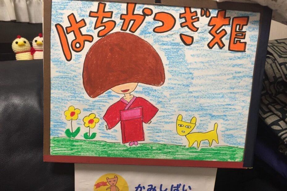 「はちかづき姫」紙芝居(まるこ版)