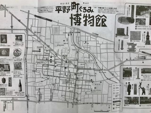 平野町づくりを考える会
