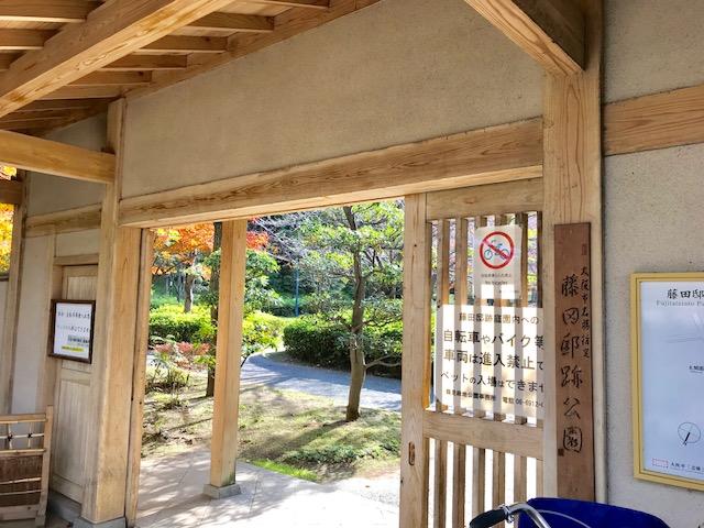 アウリンコ2017.11.25_藤田邸跡公園