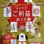 大阪市交通局|オオサカご利益めぐり2018