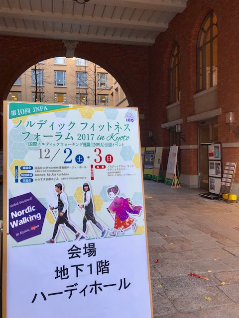 Nordic Fitness Forum 2017 in Kyoto 同志社大学寒梅館(ハーディーホール)