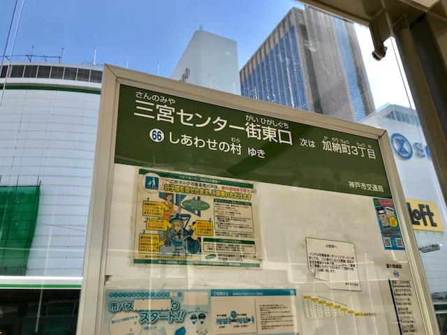20180310神戸しあわせの村イベント_バス停