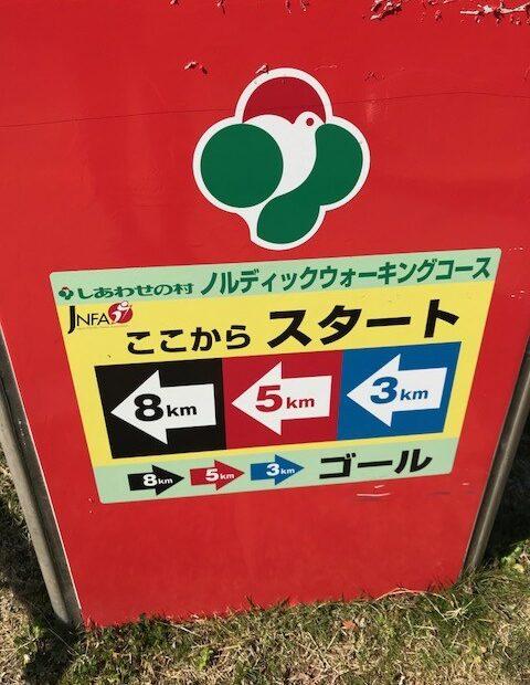 20180310神戸しあわせの村イベント
