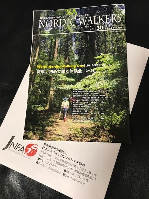 JNFA会報誌「NORDIC WALKERS」30号にチームまるこNWのこと掲載