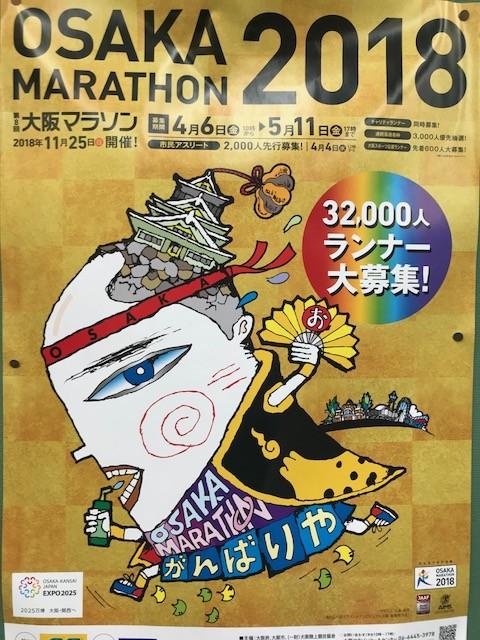 2018大阪マラソン