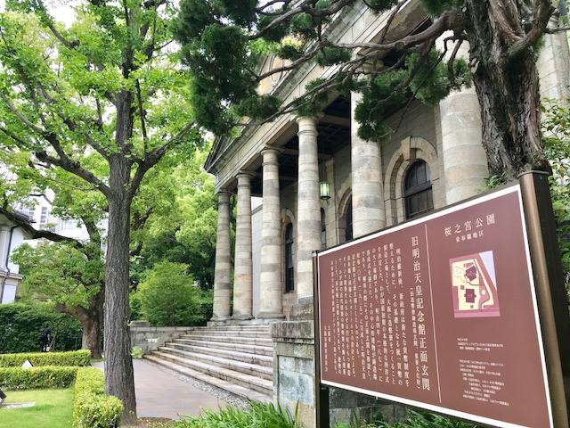 サークルアウリンコ大阪城公園 旧桜宮公会堂