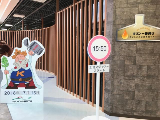 7月16日(月・祝)チームまるこNWの遠足☆有馬富士deコマネチ~キリンビール神戸工場見学イベント