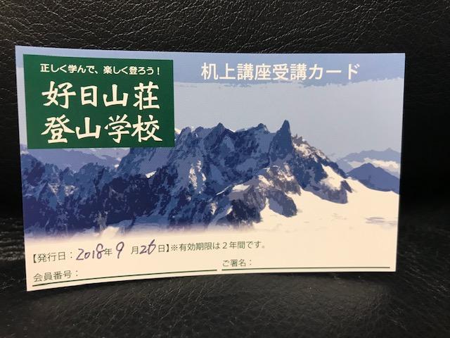 好日山荘登山学校