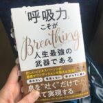 呼吸力こそが人生最強の武器である