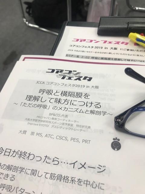 コアコンフェスタ大阪2019