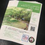 第15回ノルディックウォーキング in 守山 at 希望ケ丘