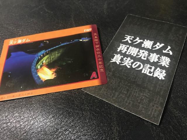 天皇陛下御在位三十年 記念ダムカード