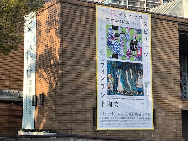 日本フィンランド外交関係樹立100周年記念特別展「フィンランド陶芸 芸術家たちのユートピア―コレクション・カッコネン」