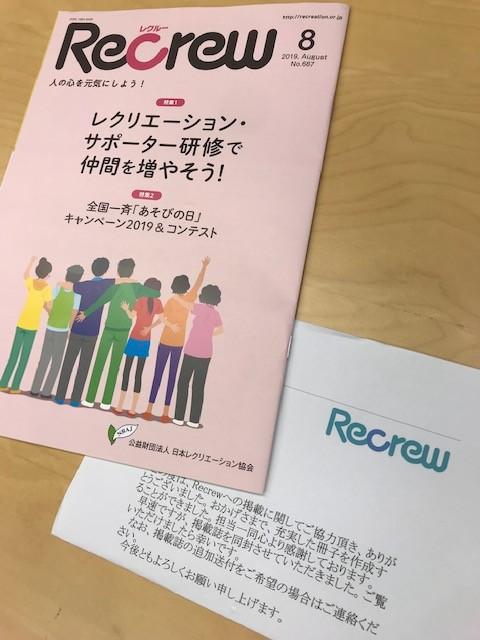 公益財団法人日本レクリエーション協会 RECREW2019年8月号