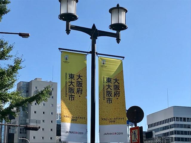 ワールドカップラグビー 東大阪市
