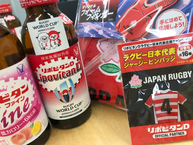 ラグビーワールドカップ2019™日本大会 リポビタンD
