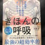 アスレティック・トレーナー大貫 崇「基本の呼吸」東洋出版