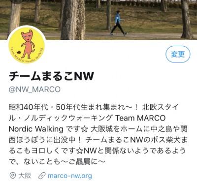 まるこtwitter @NW_MARCO