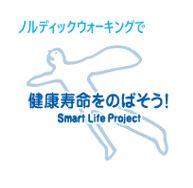 ノルディックウォーキングで健康寿命をのばそう! Smart Life Project