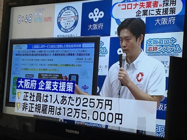 コロナ失業者採用企業に支援 大阪府