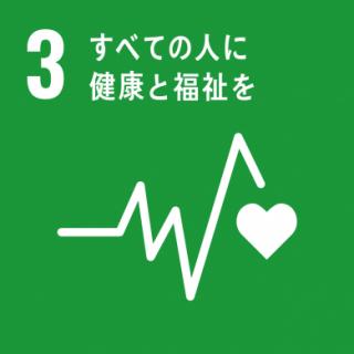 SDGs 17の目標3 あらゆる年齢のすべての人々の健康的な生活を確保し、福祉を促進する