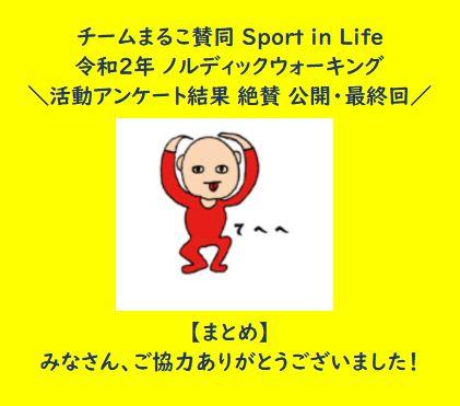 チームまるこ賛同 Sport in Lifeアンケート結果最終回