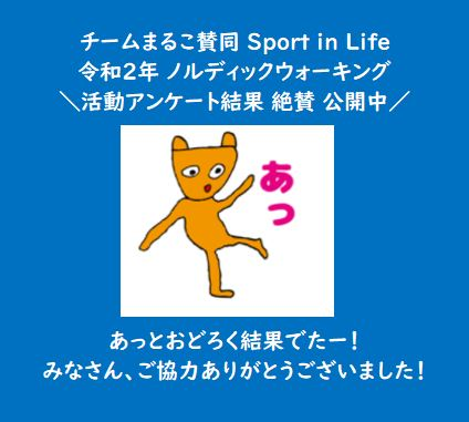 チームまるこ賛同 Sport in Lifeアンケート結果公開