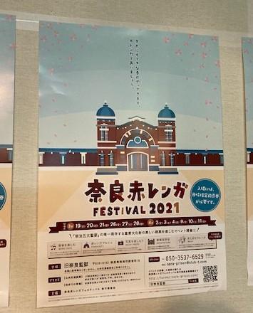 奈良赤レンガフェスティバル