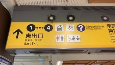 近鉄奈良駅 東出口