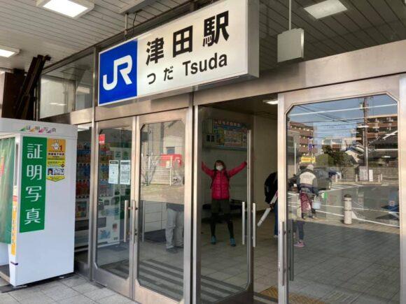 JR津田駅集合
