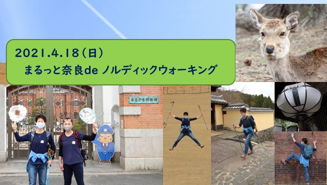 2021年4月18日(日)まるっと奈良deノルディックウォーキングイベント