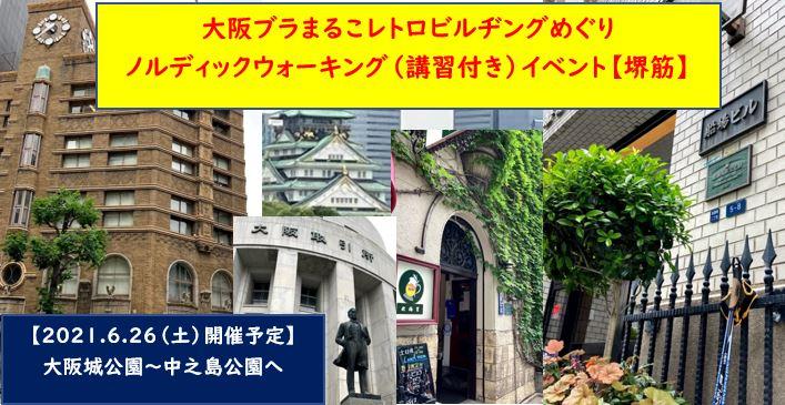 【ご案内】2021.6.26sat.大阪ブラまるこレトロビルヂングめぐりノルディックウォーキング(講習付き)イベント