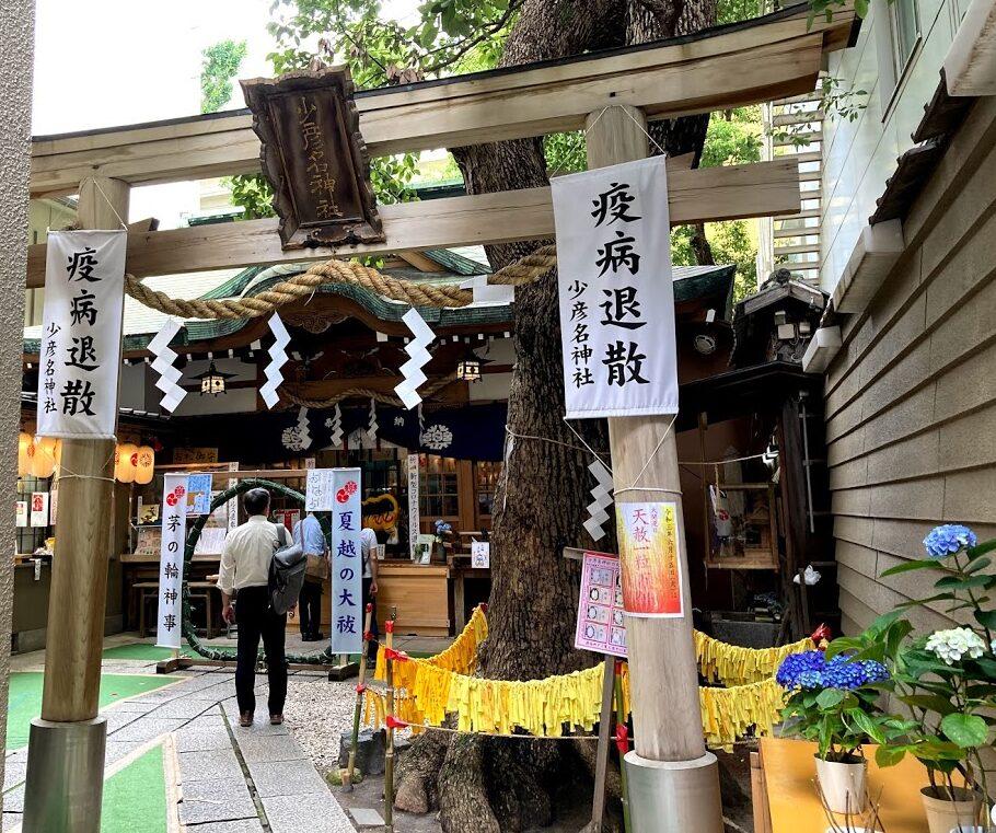 ブラまるこ 少彦名神社